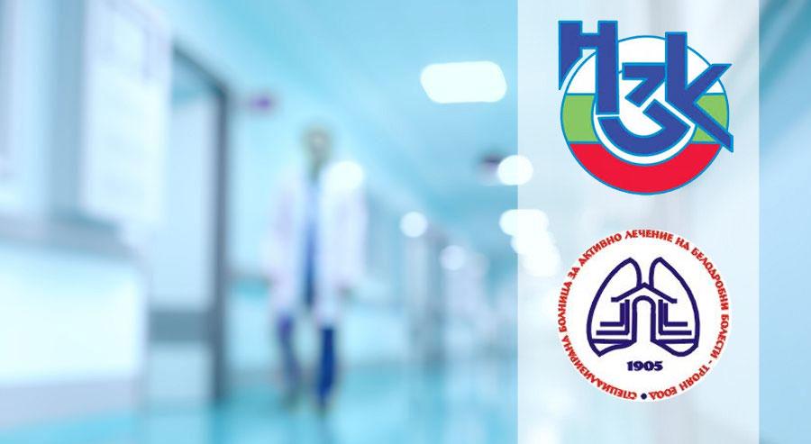 клинични пътеки белодробна болница
