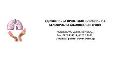 Сдружение за лечение и превенция на бб