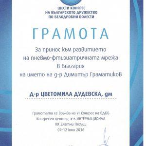 Грамота за принос към развитието на пневмо-фтизатричната мрежа в България на името на д-р Димитър Граматаков