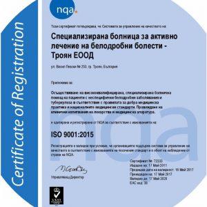 сеертификат за управление на система за качеството