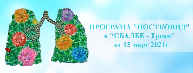 програма постковид белодробна болница сбалбб троян